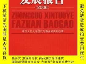 二手書博民逛書店罕見中國信託業發展報告2006Y151510