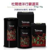 【杜爾德洋行】杜爾德嚴選蜜香紅茶【37.5克/罐】