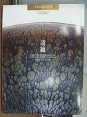 【書寶二手書T6/收藏_PDF】Paragon_道蘊中國高古瓷器專場_2014/11/27