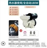 增壓泵 自吸增壓泵家用全自動自來水太陽能熱水器抽井水管道加壓靜音220v 晶彩