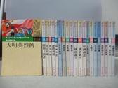 【書寶二手書T2/兒童文學_RIB】大名英烈傳_鄭和下西洋_清官海瑞等_共21本合售