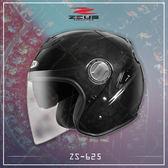 [中壢安信] ZEUS ZS-625 六角碳纖維 內墨鏡 專利E9A金屬差扣 超輕量 內襯可拆洗 625