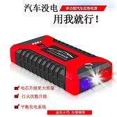 現貨 應急電源 汽車載電瓶應急啟動電源12V鋰電池搭電多功能大容量行動電源igo