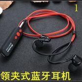 (交換禮物)領夾式無線雙耳運動跑步藍芽耳機入耳通用立體聲音箱接收器耳塞