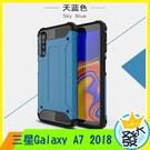 三星 Galaxy A7 2018 手機殼 金剛鐵甲 防摔保護套 全包軟邊 四角緩衝 防摔保護殼 手機硬殼