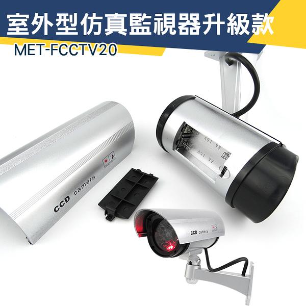 《儀特汽修》MET-FCCTV20 室外型仿真監視器升級款及LED燈 防水 假監視器