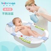 洗澡架 嬰兒浴網寶寶浴床網兜十字可調新生兒童洗澡網通用沐浴盆澡盆支架【快速出貨】