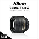 Nikon AF-S 85mm F1.8 G 公司貨 大光圈 人像定焦鏡 國祥公司貨【24期免運】薪創數位