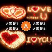 創意浪漫蠟燭玫瑰套餐求愛生日錶白心形愛心求婚道具布置 xw