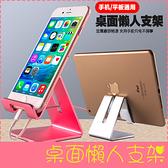 【萌萌噠】蘋果 、三星、歐珀、SONY 手機,平板通用款 桌面懶人支架 鋁合金充電底座 手機架