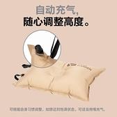 戶外露營自動充氣枕旅行休閑便攜枕舒適護腰枕靠枕午睡枕XC