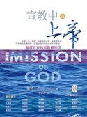 (二手書)宣教中的上帝