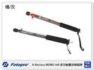 FOTOPRO X-Aircross MONO 160 單腳架(橘/ 灰)附手機夾/ GOPRO轉接頭~