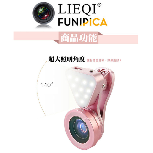 LIEQI 無暗角 美肌 補光燈 廣角鏡頭 廣角 微距 LED 自拍神器 手機 夾式 鏡頭 直播 LQ035