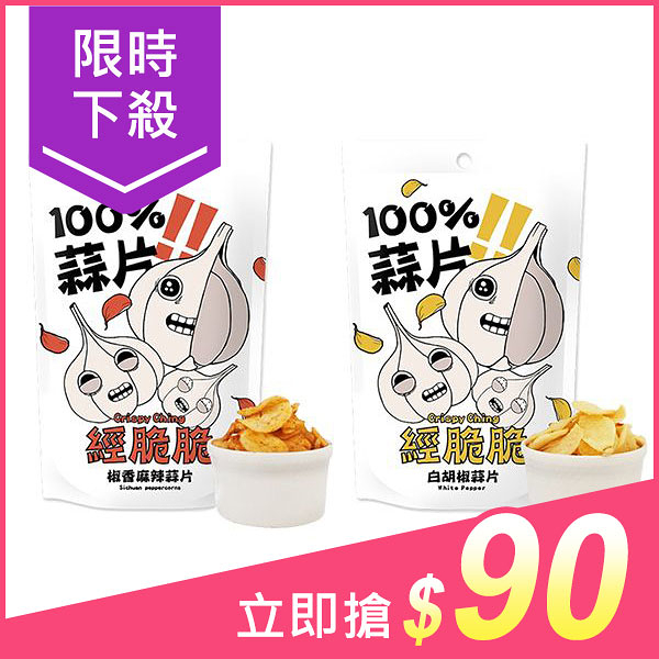 經脆脆 蒜片(35g) 款式可選 【小三美日】
