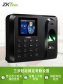 打卡機考勤機ZKTeco/中控智慧V1000指紋打卡機考勤機器員工手指簽到式上班【免運】