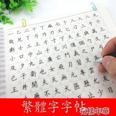 繁體字字帖硬筆簡體對照香港臺灣兒童小學生練字描紅本 花樣年華