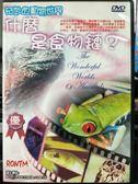 挖寶二手片-P09-297-正版DVD-電影【奇妙的動物世界 什麼是食物鏈】-海報封面破損