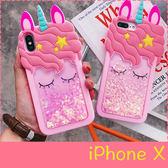 【萌萌噠】iPhone X (5.8吋) 可愛卡通 粉嫩長睫毛獨角獸 星星流沙保護殼 全包防摔矽膠軟殼 手機殼
