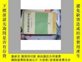 二手書博民逛書店罕見未來地震的損失估計方法[印1500冊]18910 國家地震局