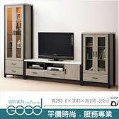 《固的家具GOOD》866-5-AA 麥德爾灰橡色9.7尺高低櫃組/電視櫃/展示櫃【雙北市含搬運組裝】