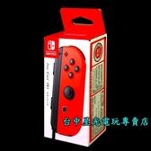 台灣公司貨【NS週邊】 Switch Joy-Con R 電光紅色 右手控制器 單手把 【HAC-016】台中星光電玩
