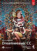 跟Adobe徹底研究Dreamweaver CC (熱銷版)