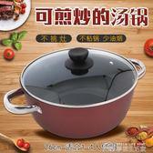 湯鍋家用燃氣電磁爐專用不粘煮鍋小加厚燒水鍋火鍋雙耳方便面鍋具igo  夢想生活家