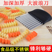 工具薯格切片器不銹鋼薯條切條器