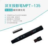 PPT翻頁筆投影無線紅外線超練接TW免運直出 交換禮物