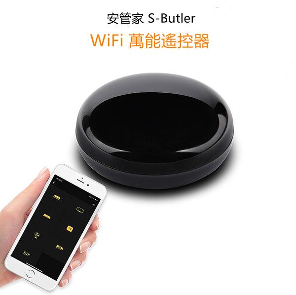安管家 S-Butler 萬能遙控器 (智慧音箱 冷氣 電視 機上盒 電視盒子 DVD 風扇)