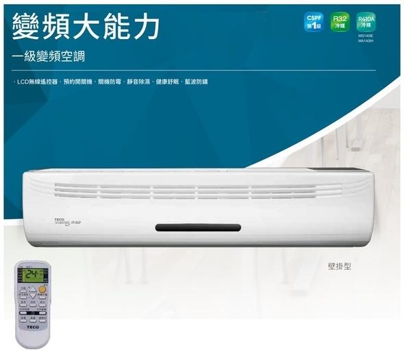 ↙0利率↙TECO東元約15坪變頻冷暖分離式冷氣MS90IE-HP/MA90IH-HP【南霸天電器百貨】