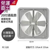 永用牌 MIT 台灣製造20吋耐用馬達吸排風扇(鐵葉) FC-320【免運直出】
