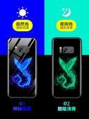 Haifm三星s8手機殼夜光玻璃s8 手機套全包防摔s8plus保護套『潮流世家』