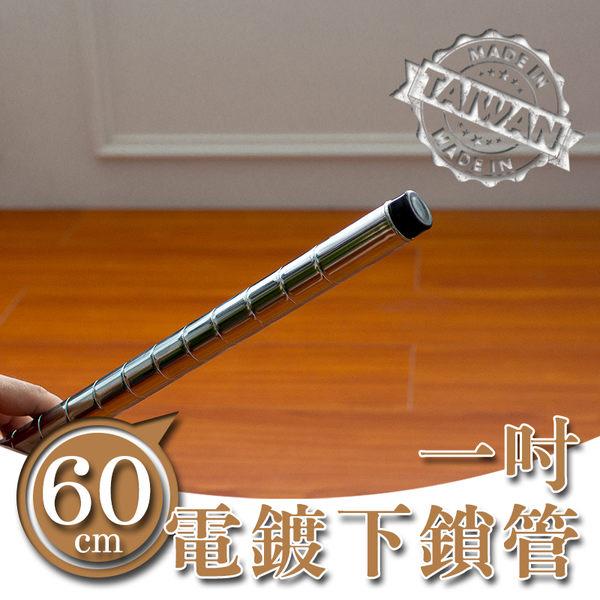 【 dayneeds 】【配件類】60公分電鍍一吋下鎖管/鐵管/鐵架配件