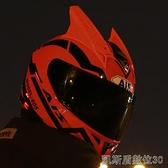 男女士電動機車頭盔個性酷四季全盔冬季保暖安全帽機車犄角 母親節禮物
