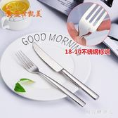 西餐餐具牛排刀叉套裝家用不銹鋼刀叉勺三件套刀歐式 CP281【棉花糖伊人】
