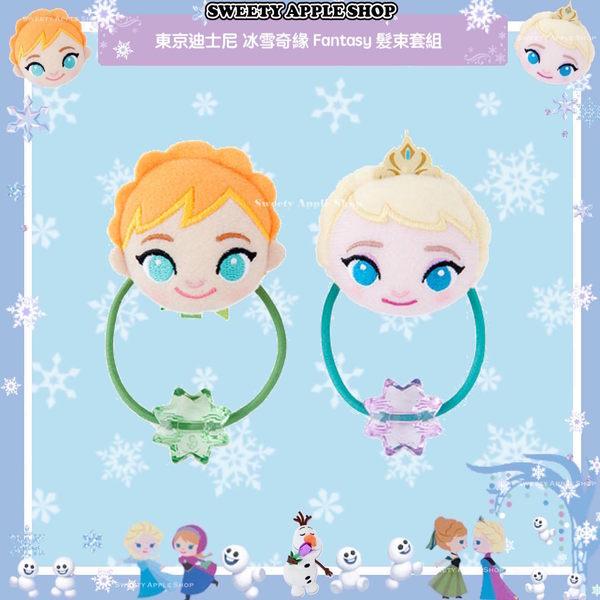 (現貨&樂園實拍) 東京迪士尼 樂園限定 冰雪奇緣 Fantasy 艾莎 安娜 2入 玩偶 髮束 套組