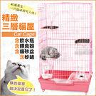 寵物窩 精緻三層貓屋 貓籠 貓跳台 飲水器 餵食器 貓砂盆 飛鼠籠 蜜袋鼯 松鼠籠 Acepet 846