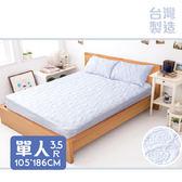 床具 美國杜邦防潑水專利 三層保護抗污保潔墊(單人3.5尺) 105*186CM 台灣製造【LAA008】123ok