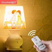 床頭燈 遙控LED小夜燈插電臥室節能床頭燈嬰兒喂奶迷你調光創意夜光夢幻 第六空間