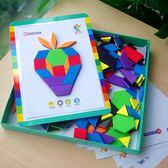 兒童磁性拼圖幾何形狀七巧板拼拼樂早教幼兒園禮物益智玩具3-5-6【快速出貨八折優惠】
