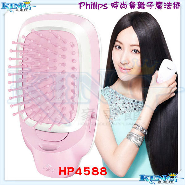 【本月主打】PHILIPS HP4588 / HP-4588 飛利浦 時尚負離子電動魔法梳