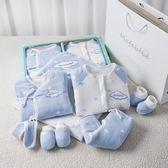 嬰兒衣服禮盒套裝棉質0-3個月6新生兒寶寶秋季剛出生嬰兒用品冬季 WY【全館89折低價促銷】