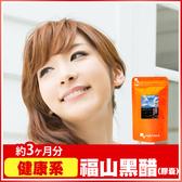 福山黑醋膠囊 ♫  精神旺盛 元氣補給 健康加分【約3個月份】ogaland