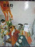 【書寶二手書T5/少年童書_XGF】莫札特 : Mozart_光復書局編輯部編