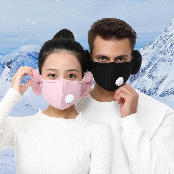 面罩 冬季口罩保暖防寒男女純棉護耳罩加厚帶呼吸閥透氣騎行防風口鼻罩 維多原創