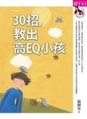 (二手書)30招,教出高EQ小孩