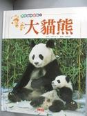 【書寶二手書T9/雜誌期刊_ZAX】我的動物寶貝1:大貓熊_增井光子,  陳昭蓉