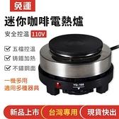 電熱爐 摩卡壺煮咖啡爐 小電爐(110v 電磁爐 溫控加熱爐) igo